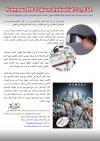 الخردوات / العربية